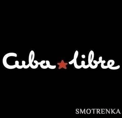 Бар Cuba Libre